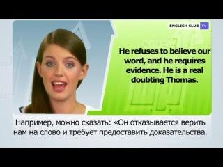 Speak Up - 84 (A doubting Thomas)