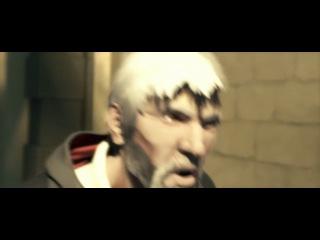 Assassin's Creed: Ascendance / Кредо убийцы: Господство (2010)